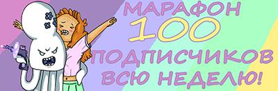 marafon100.jpg